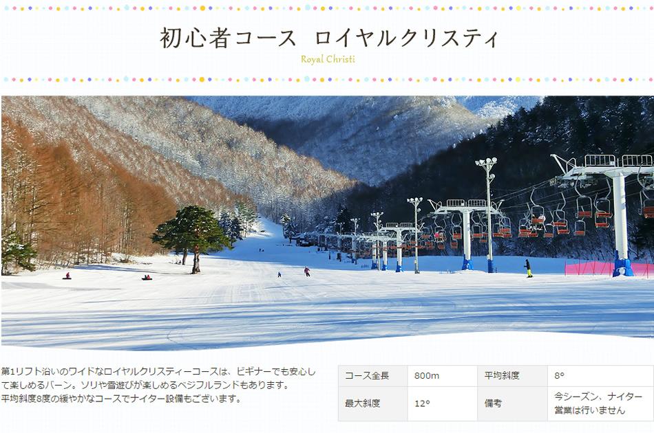 スキーファンタジア・ロイヤルクリスティー