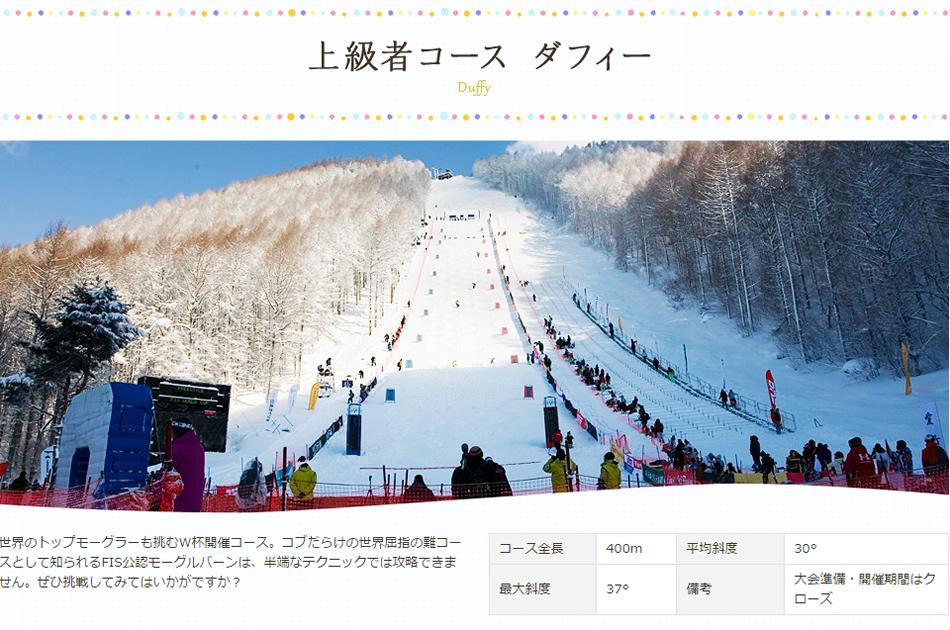 スキーファンタジア・ダフィー