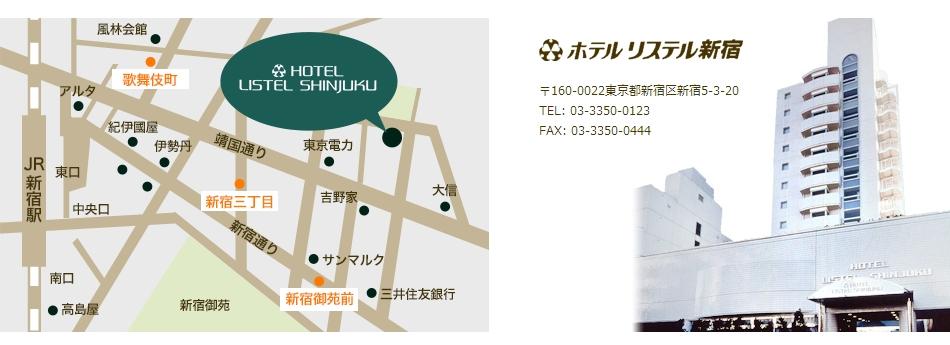 ホテルリステル新宿 マップ・住所