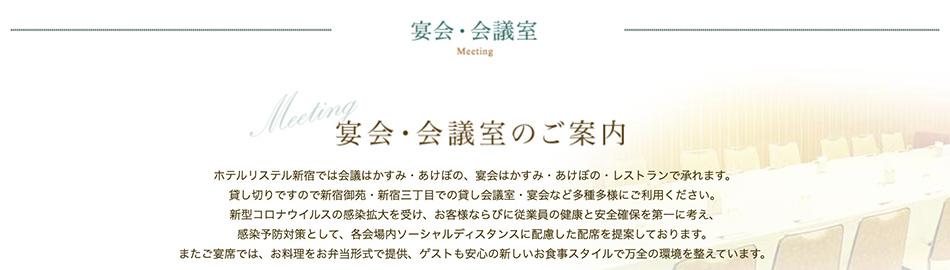 新宿御苑・新宿三丁目・貸し会議室